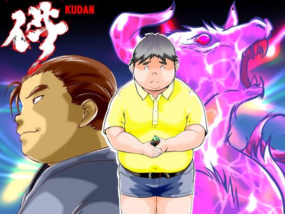[空想実験室] の【件(KUDAN) 御魂の防人外電】