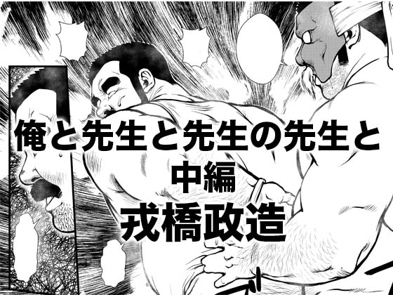 [えびすや] の【俺と先生と先生の先生と~中編~】