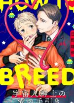 HOW TO BREED〜宇宙人紳士の愛の手引き〜 分冊版