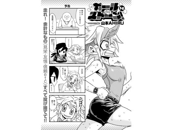 ガールズドーン!(14)【単話】の紹介画像