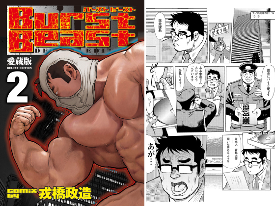 [メディレクト] の【Burst Beast バーストビースト 02 第三話+第四話】