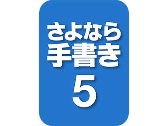 さよなら手書き 5 ダウンロード版 【ソースネクスト】の紹介画像