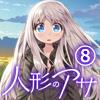 人形のアサ 第8話【単話】
