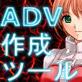 ADV作成ツール