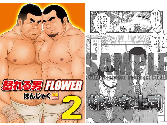 [メディレクト] の【怒れる男 FLOWER 02】
