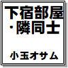 [小玉オサム文庫] の【下宿部屋・隣同士 小玉オサム作品集57】