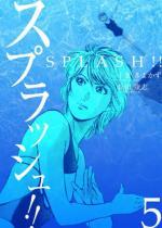 【50%OFF】スプラッシュ!! 5【2020サマーCP/8