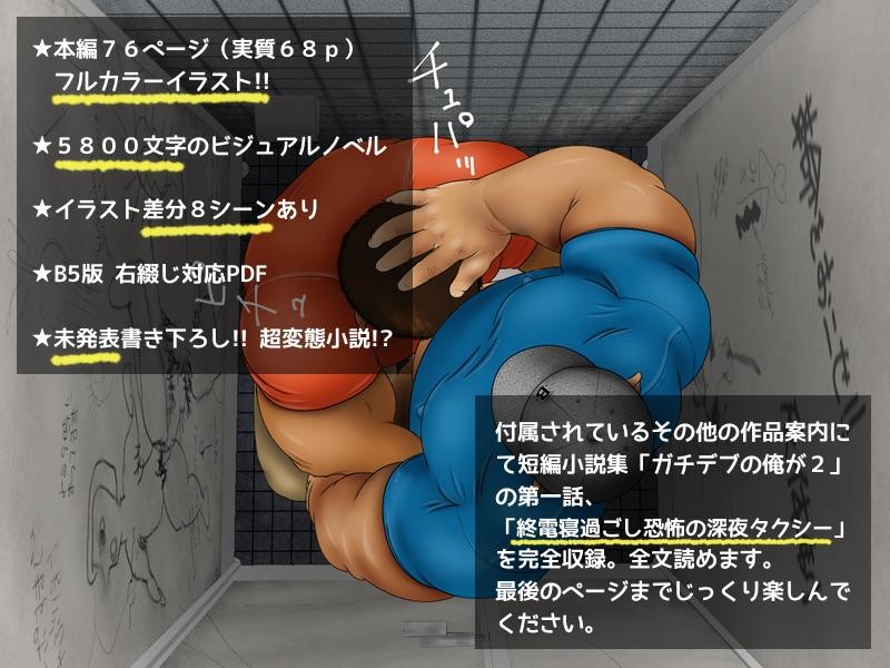 [Goliath Box] の【エロドロ 猥想短編小説】