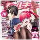 コミックヴァルキリーWeb版Vol.76