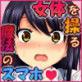 女体を操る魔法のスマホ〜エロエロアプリでヤリ放題!!〜