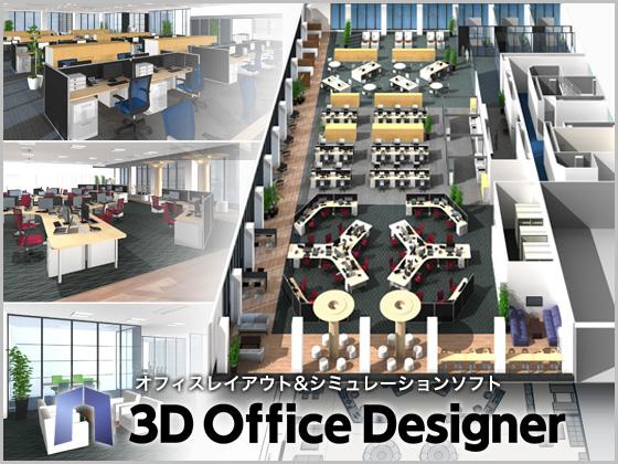 3Dオフィスデザイナー11 クラウドライセンス スターターキット(365日) 【メガソフト】の紹介画像