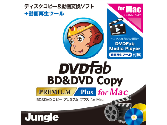 DVDFab BD&DVD コピープレミアム プラス for Mac 【ジャングル】の紹介画像