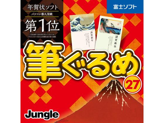 筆ぐるめ 27 【ジャングル】【ダウンロード版】の紹介画像