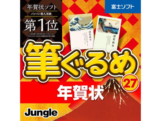 筆ぐるめ 27 年賀状 【ジャングル】【ダウンロード版】の紹介画像