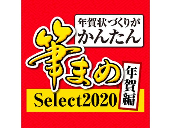筆まめSelect2020 年賀編 ダウンロード版【ソースネクスト】の紹介画像