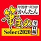 筆まめSelect2020 年賀編 ダウンロード版【ソースネ