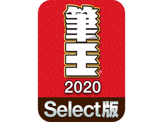 筆王2020 Select版【ソースネクスト】の紹介画像