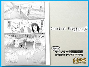 Chemical Fighters 1(mono)