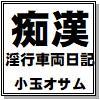 [小玉オサム文庫] の【痴漢 淫行車両日記 小玉オサム作品集58】