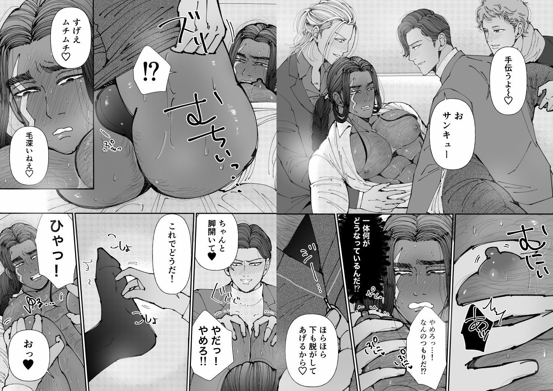 異国艶事恋慕 最終幕_1