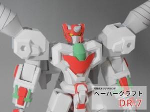 ペーパークラフト DR-7