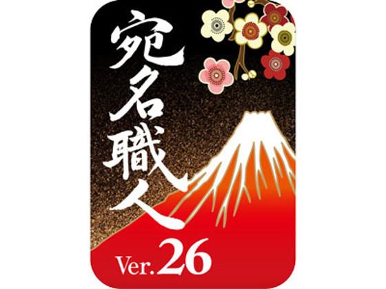 宛名職人 Ver.26 ダウンロード版 【ソースネクスト】の紹介画像