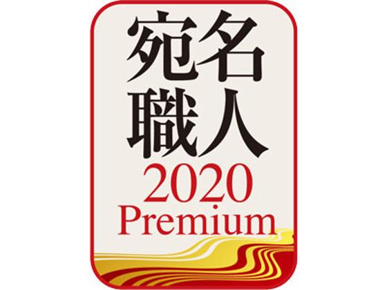 宛名職人 2020 Premium ダウンロード版【ソースネクスト】の紹介画像