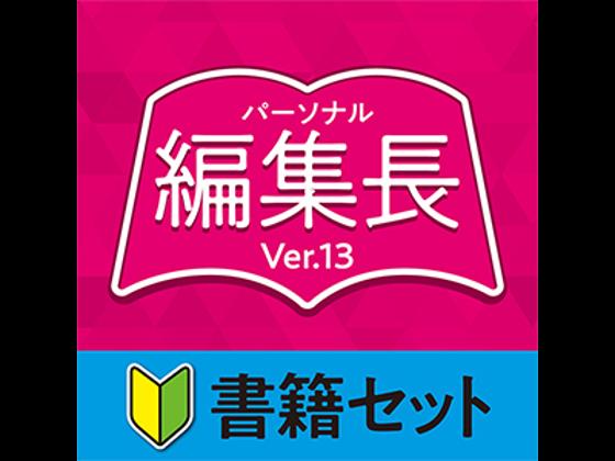パーソナル編集長 Ver.13 書籍セット ダウンロード版 【ソースネクスト】の紹介画像