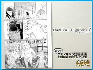 Chemical Fighters 2(di)