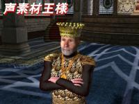 声素材王様