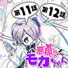 悪魔のモカちゃん 第11話〜第12話【単話】