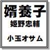 [小玉オサム文庫] の【婿養子 姫野忠輔 小玉オサム作品集59】