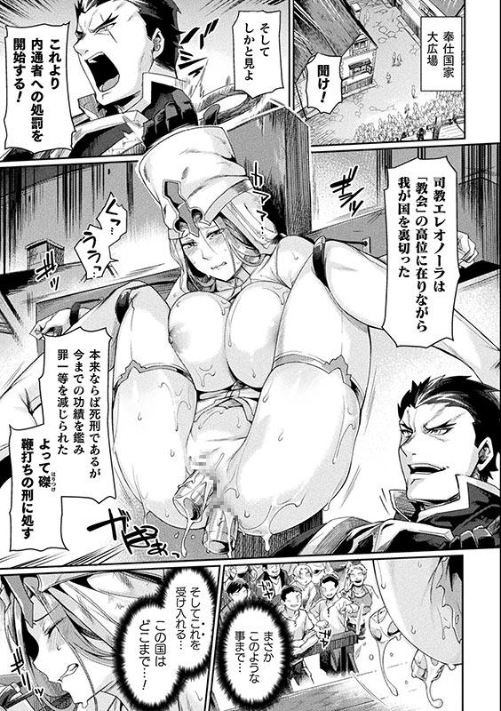 黒獣2 〜淫欲に染まる背徳の都、再び〜 THE COMIC 2話【単話】のサンプル画像