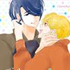 栃木くんは愛されたい。 第7話