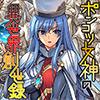 ビッチ委員長エルフの童貞オーク初体験 第1話