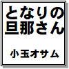 [小玉オサム文庫] の【となりの旦那さん 小玉オサム作品集60】