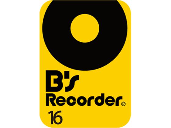 B's Recorder 16 ダウンロード版 【ソースネクスト】の紹介画像