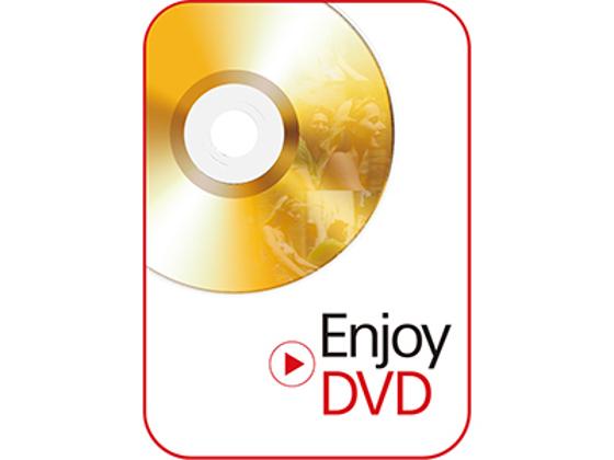 Enjoy DVD ダウンロード版 【ソースネクスト】の紹介画像