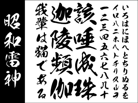 【Win版/Mac版毛筆フォントパック】昭和書体「昭和雷神」【筆文字】 【昭和書体】の紹介画像