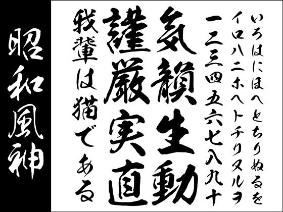 【Win版/Mac版毛筆フォントパック】昭和書体「昭和風神」【筆文字】 【昭和書体】の紹介画像