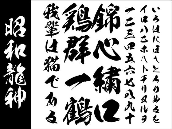【Win版/Mac版毛筆フォントパック】昭和書体「昭和龍神」【筆文字】 【昭和書体】の紹介画像