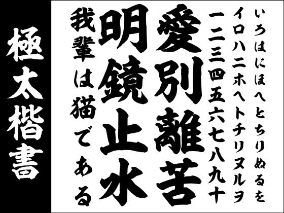 【Win版/Mac版毛筆フォントパック】昭和書体「極太楷書」【筆文字】 【昭和書体】の紹介画像