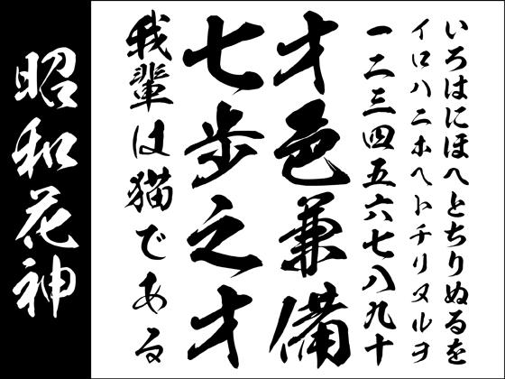 【Win版/Mac版毛筆フォントパック】昭和書体「昭和花神」【筆文字】 【昭和書体】の紹介画像