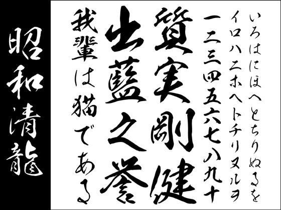 【Win版/Mac版毛筆フォントパック】昭和書体「昭和清龍」【筆文字】 【昭和書体】の紹介画像