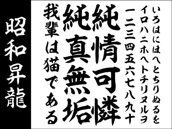 【Win版/Mac版毛筆フォントパック】昭和書体「昭和昇龍」【筆文字】 【昭和書体】の紹介画像