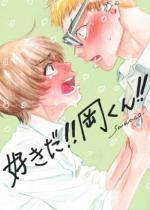 【フルカラー】好きだ!!岡くん!! 4