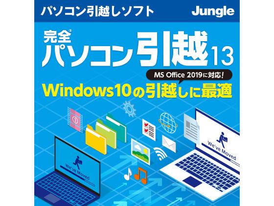 完全パソコン引越13 【ジャングル】の紹介画像