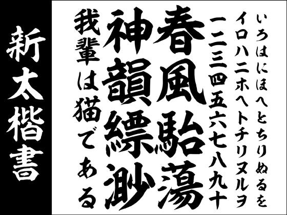 【Win版/Mac版毛筆フォントパック】昭和書体「新太楷書」【筆文字】 【昭和書体】の紹介画像