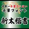 【Win版/Mac版毛筆フォントパック】昭和書体「新太楷書」