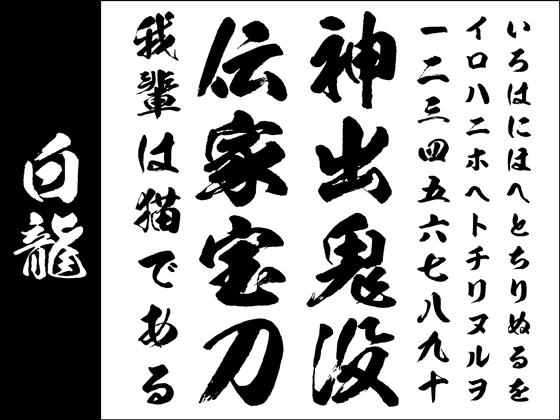 【Win版/Mac版毛筆フォントパック】高解像度「白龍」【筆文字】 【昭和書体】の紹介画像